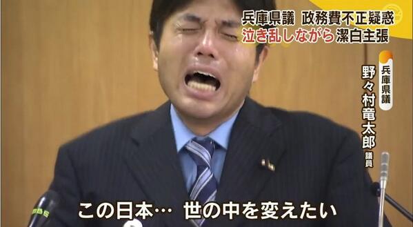 【動画】号泣会見の野々村県議「ヴぁーーー!い゛のち゛がけで~・・・!!」