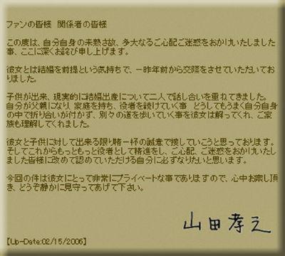 yamadatakayuki-comment