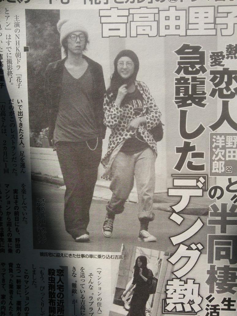 画像・野田洋次郎と吉高由里子2