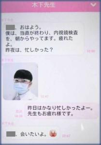 20140315_kinoshita_1